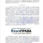 Отказ от освидетельствования - возврат прав, дело прекращено (ст. 12.26 ч.1 КоАП РФ), МО, 04 июня 2013 г. (л. 1)