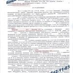 Передача тс лицу в состоянии опьянения - возврат прав, прекращение (ст. 12.8 ч. 2 КоАП РФ) Москва, 25 ноября 2014 г. (л. 1)