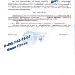 Передача тс лицу в состоянии опьянения - возврат прав, прекращение (ст. 12.8 ч. 2 КоАП РФ) Москва, 25 ноября 2014 г. (л. 2)