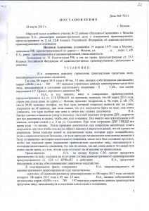 Передача тс лицу в состоянии опьянения - возврат прав, прекращение (ст. 12.8 ч.2 КоАП РФ) Москва, 28 марта 2013 г. (л.1)