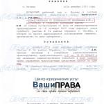 Повторный выезд на полосу встречного движения - возврат прав, дело прекращено (ст. 12.15 ч. 5 КоАП РФ), 21 декабря 2015 г. (л.1)