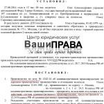 Причинение вреда здоровью - возврат прав, дело прекращено (ст. 12.24 КоАП РФ) Москва, 13 января 2015 г.