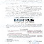 Причинение вреда здоровью - возврат прав, дело прекращено (ст. 12.24 КоАП РФ) 13 июня 2015 г.