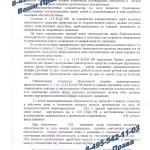 Причинение вреда здоровью - возврат прав, штраф (ст. 12.24 КоАП РФ) Москва, 15 сентября 2014 г (л.3)