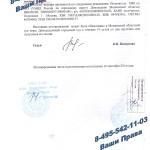 Причинение вреда здоровью - возврат прав, штраф (ст. 12.24 КоАП РФ) Москва, 15 сентября 2014 г (л.4)
