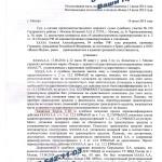 Сокрытие номерных знаков - возврат прав, предупреждение (ст. 12.2 ч.2 КоАП) Москва, 14 июля 2014 г. (л.1)