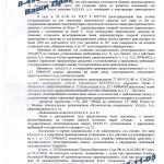 Сокрытие номерных знаков - возврат прав, предупреждение (ст. 12.2 ч.2 КоАП) Москва, 14 июля 2014 г. (л.3)