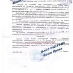Сокрытие номерных знаков - возврат прав, предупреждение (ст. 12.2 ч.2 КоАП) Москва, 14 июля 2014 г. (л.4)
