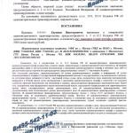 Сокрытие номерных знаков - возврат прав, штраф (ст. 12.2 ч.2 КоАП) Москва, 26 ноября 2013 г. (л.2)
