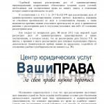 Управление в состоянии опьянения - возврат прав, прекращение дела (ст. 12.8 ч.1 КоАП РФ) МосГорСуд, 15 апреля 2013 г. (л.2)-page-001
