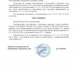 Управление в состоянии опьянения - возврат прав, прекращение дела (ст. 12.8 ч.1 КоАП РФ) МосГорСуд, 15 апреля 2013 г. (л.3)-page-001