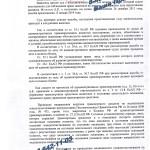 Управление в состоянии опьянения - дело прекращено, возврат прав (ст. 12.8 ч. 3 КоАП) Москва, 12 мая 2014 г. (л. 2)