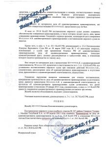 Управление в состоянии опьянения - дело прекращено, возврат прав (ст. 12.8 ч. 3 КоАП) Москва, 12 мая 2014 г. (л. 3)