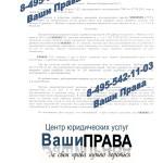 Управление в состоянии опьянения - дело прекращено, возврат прав (ст. 12.8 ч.1 КоАП) Москва, 06 декабря 2013 г. (л. 1)