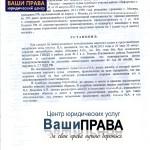 Управление в состоянии опьянения - дело прекращено, возврат прав (ст. 12.8 ч.1 КоАП) Москва, 06 ноября 2013 г. (л. 1)