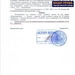 Управление в состоянии опьянения - дело прекращено, возврат прав (ст. 12.8 ч.1 КоАП) Москва, 06 ноября 2013 г. (л. 2)
