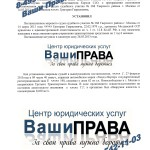 Управление в состоянии опьянения - дело прекращено, возврат прав (ст. 12.8 ч.1 КоАП) Москва, 13 февраля 2014 г. (л. 1)