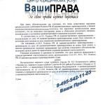 Управление в состоянии опьянения - дело прекращено, возврат прав (ст. 12.8 ч.1 КоАП) Москва, 18 ноября 2013 г. (л. 2)