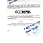 Управление в состоянии опьянения - дело прекращено, возврат прав (ст. 12.8 ч.1 КоАП) Москва, 23 декабря 2013 г. (л. 2)