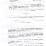 Управление в состоянии опьянения - отмена постановления о лишении прав (ст. 12.26 ч.1 КоАП) 04 августа 2015 г. (л. 1)