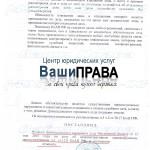 Управление в состоянии опьянения - отмена постановления о лишении прав (ст. 12.26 ч.1 КоАП) 04 августа 2015 г. (л. 2)