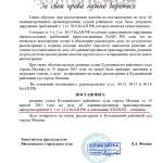 Управление в состоянии опьянения - отмена судебных решений (ст. 12.8 ч.1 КоАП РФ) МосГорСуд, 23 августа 2013 г. (л. 2)