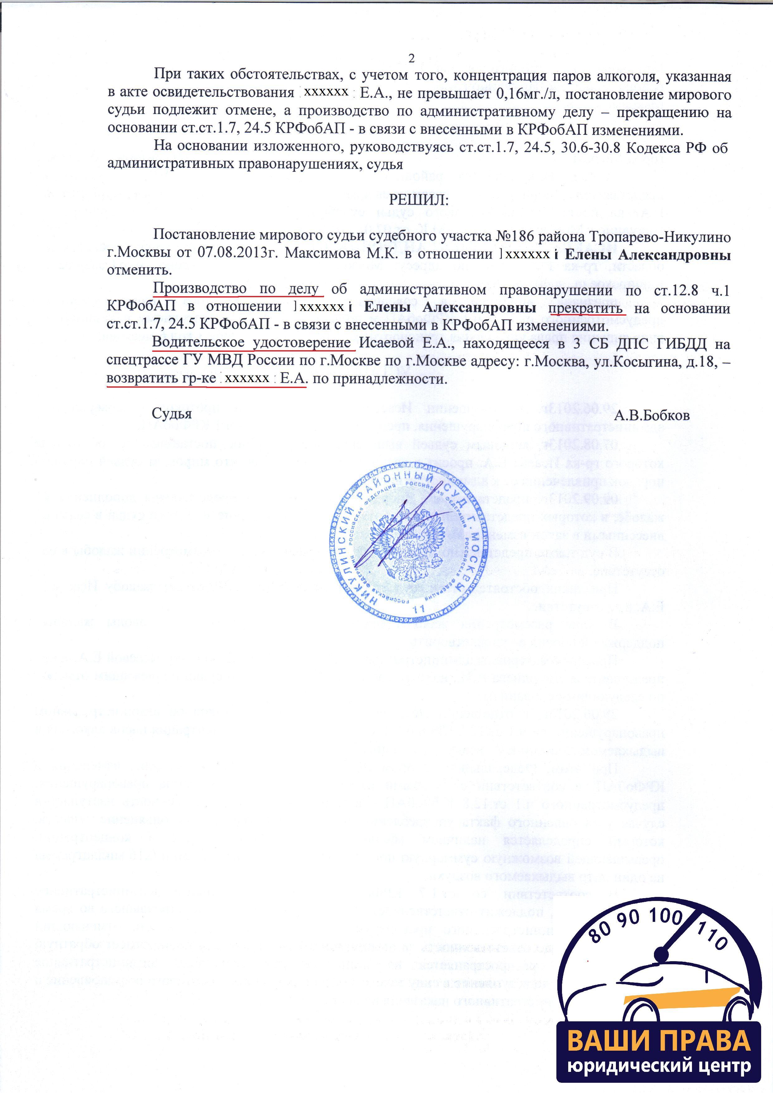 9 сентября 2013 года, г. Москва, Никулинский районный суд (л. 2)