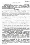 прошествии как оспорить статью 12.24 ч. 1 лишение прав том