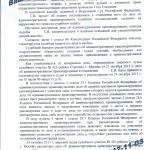 Верховный Суд РФ - Управление в состоянии опьянения (ст. 12.8 ч. 1 КоАП) 11 июля 2014 г. (л. 2)