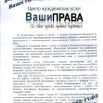 Верховный Суд РФ - Управление в состоянии опьянения (ст. 12.8 ч. 1 КоАП) 11 июля 2014 г. (л. 3)