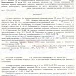 Выезд на полосу встречного движения - возврат прав, дело прекращено (ст. 12.15 ч. 5 КоАП РФ) Москва, 23 марта 2015 г. (л.1)