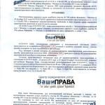 Выезд на полосу встречного движения - возврат прав, прекращение дела (ст. 12.15 ч.4 КоАП РФ) Москва, 31 марта 2014 г. (л.1)