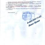 Выезд на полосу встречного движения - возврат прав, прекращение дела (ст. 12.15 ч.4 КоАП РФ) Москва, 31 марта 2014 г. (л.2)