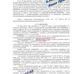 Выезд на полосу встречного движения - возврат прав, штраф (ст. 12.15 ч.4 КоАП РФ) Москва, 11 апреля 2014 г. (л.1)