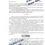 Выезд на полосу встречного движения - возврат прав, штраф (ст. 12.15 ч.4 КоАП РФ) Москва, 14 мая 2014 г. (л. 1)