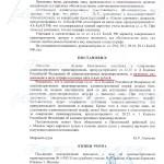 Выезд на полосу встречного движения - возврат прав, штраф (ст. 12.15 ч.4 КоАП РФ) Москва, 28 мая 2015 г. (л. 3)