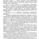 Выезд на полосу встречного движения - возврат прав, штраф (ст. 12.15 ч.4 КоАП РФ) Москва, 30 августа 2013 г. (л.2)