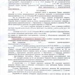 Выезд на полосу встречного движения - возврат прав, штраф (ст. 12.15 ч.4 КоАП РФ) 10 июня 2015 г. (л. 1)