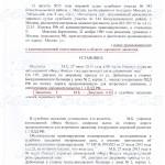 Выезд на полосу встречного движения - возврат прав, штраф (ст. 12.15 ч.4 КоАП РФ) 12 августа 2015 г. (л.1)