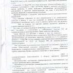 Выезд на полосу встречного движения - возврат прав, штраф (ст. 12.15 ч.4 КоАП РФ) 12 августа 2015 г. (л.2)