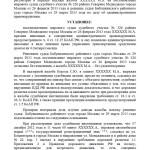 Выезд на полосу встречного движения - отмена судебных решений (ст. 12.15 ч.4 КоАП РФ) МосГорСуд, 01 августа 2013 г. (л.1)