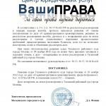 Выезд на полосу встречного движения - отмена судебных решений (ст. 12.15 ч.4 КоАП РФ) МосГорСуд, 04 апреля 2013 г. (л.2)-page-001