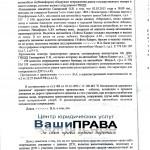 Оставление места ДТП - возврат прав, арест (ст. 12.27 ч.2 КоАП РФ) Москва, 10 апреля 2013 г. (л. 2)