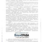 Оставление места ДТП - возврат прав, дело прекращено (ст. 12.27 ч.2 КоАП РФ) МосГорСуд, 16 июля 2013 г. (л. 2)