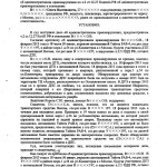 Оставление места ДТП - возврат прав, дело прекращено (ст. 12.27 ч.2 КоАП РФ) Москва, 08 мая 2013 г. (л. 1)