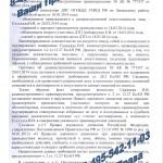 Оставление места ДТП - возврат прав (ст. 12.27 ч. 2 КоАП РФ) Видное МО, 14 мая 2014 г. (л. 2)