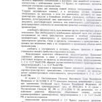 Оставление места ДТП - возврат прав, штраф (ст. 12.27 ч. 2 КоАП РФ) Моск.обл., 11 марта 2015 г. (л. 2)
