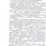 Оставление места ДТП - возврат прав, штраф (ст. 12.27 ч. 2 КоАП РФ) Моск.обл., 11 марта 2015 г. (л. 4)