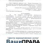Оставление места ДТП - возврат прав, штраф (ст. 12.27 ч. 2 КоАП РФ) 27 июля 2015 г. (л. 1)