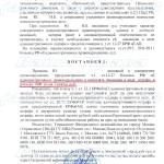 Оставление места ДТП - возврат прав, штраф (ст. 12.27 ч. 2 КоАП РФ) 27 июля 2015 г. (л. 2)